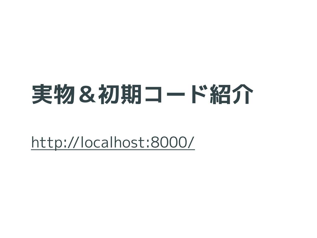 実物&初期コード紹介 http://localhost:8000/