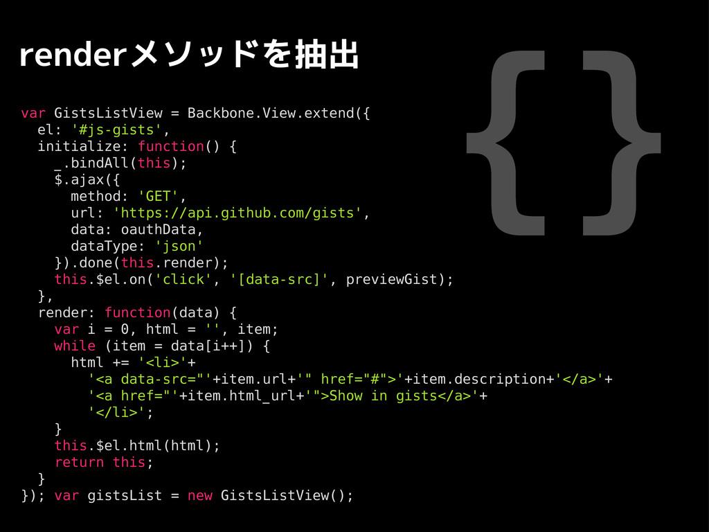 {} renderメソッドを抽出 var GistsListView = Backbone.V...