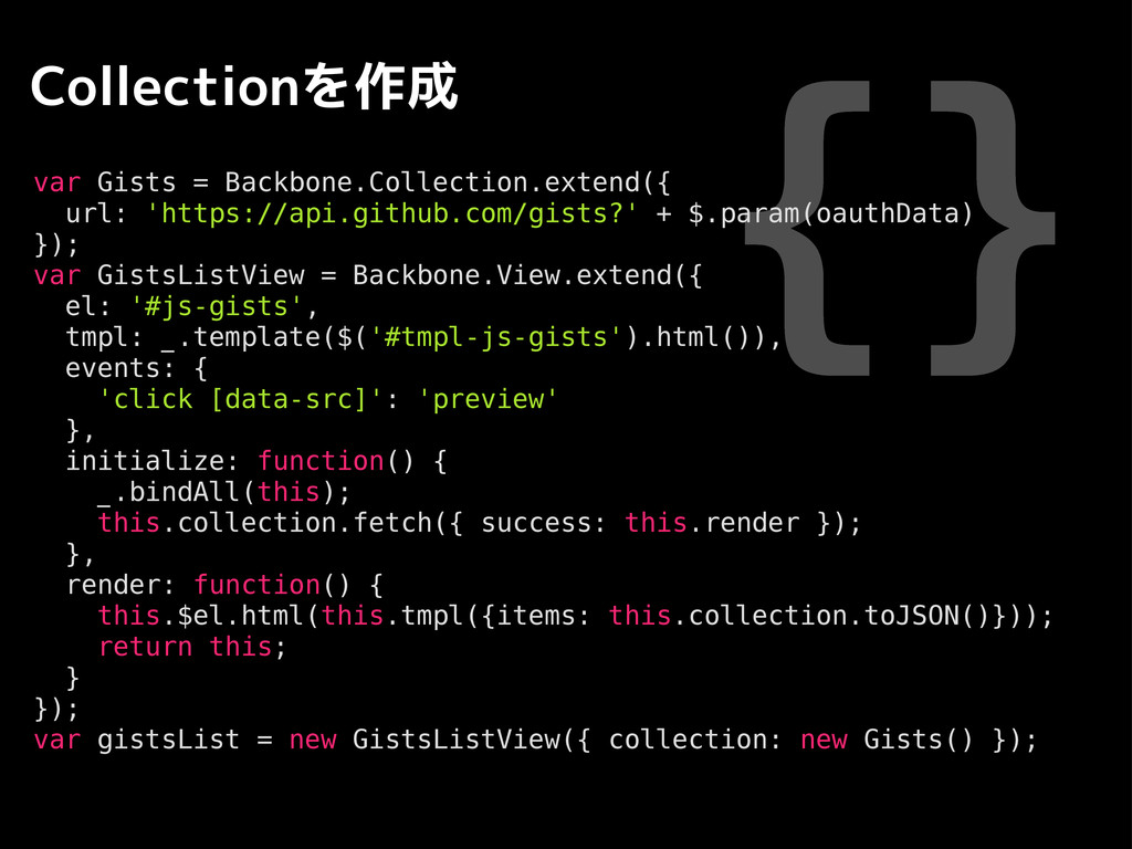 {} Collectionを作成 var Gists = Backbone.Collectio...