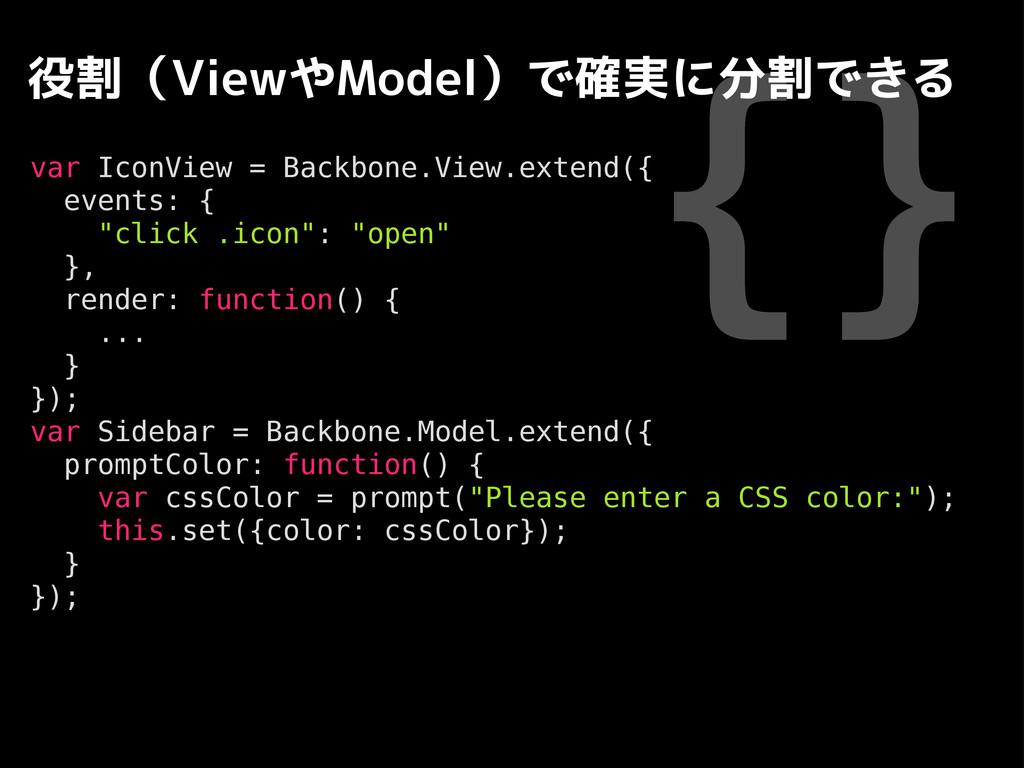 {} 役割(ViewやModel)で確実に分割できる var IconView = Backb...