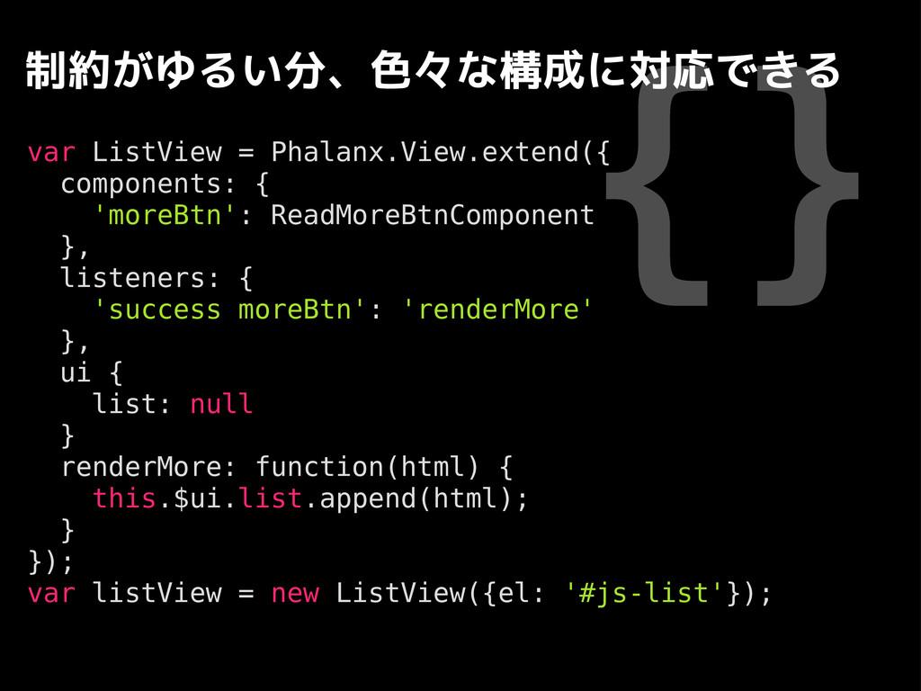 {} 制約がゆるい分、色々な構成に対応できる var ListView = Phalanx.V...