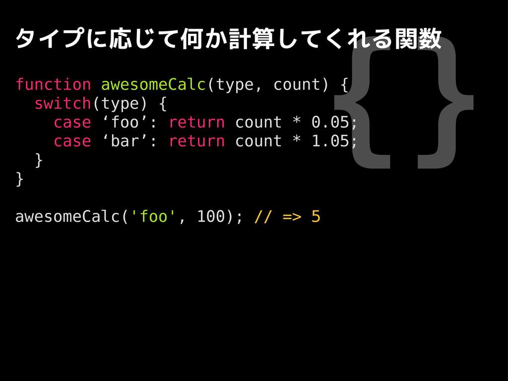 {} タイプに応じて何か計算してくれる関数 function awesomeCalc(type...