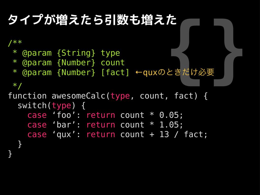 {} タイプが増えたら引数も増えた /** * @param {String} type * ...