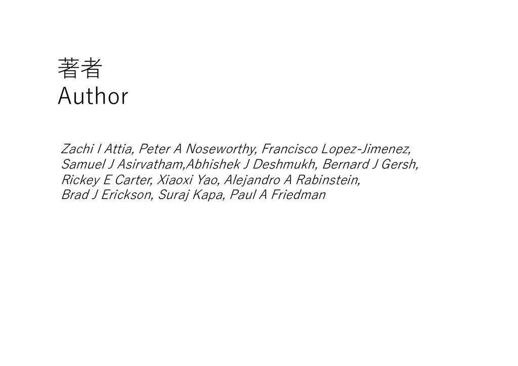 著者 Author Zachi I Attia, Peter A Noseworthy, Fr...