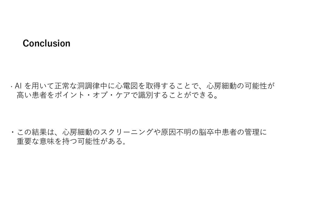 Conclusion ・AI を⽤いて正常な洞調律中に⼼電図を取得することで、⼼房細動の可能性...