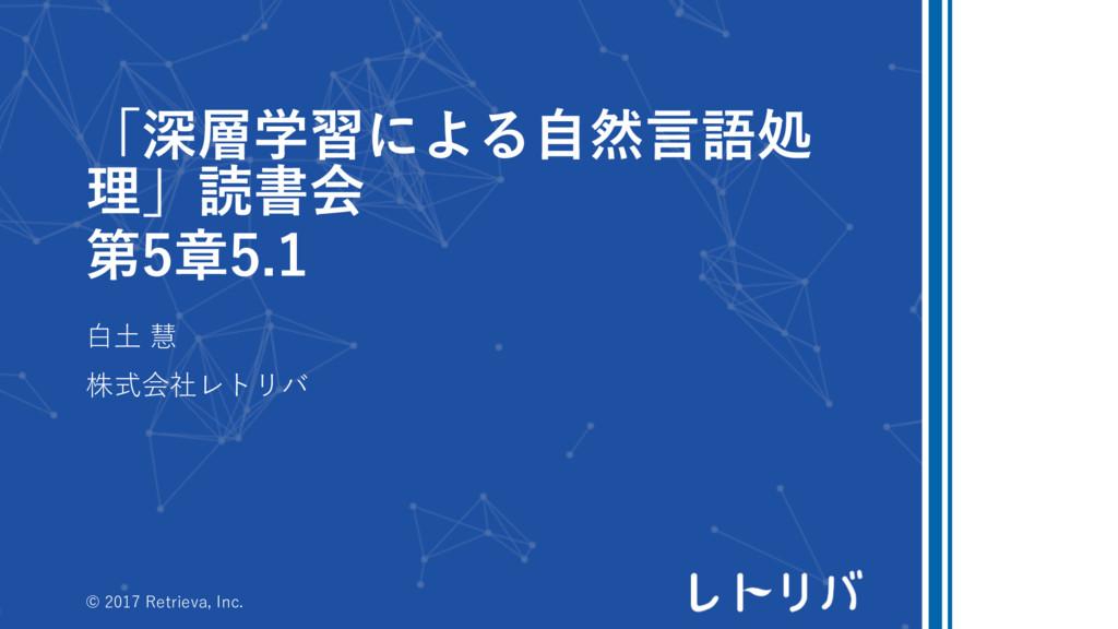ʮਂֶशʹΑΔࣗવݴޠॲ ཧʯಡॻձ ୈষ ⽩⼟ 慧 株式会社レトリバ © 2017...