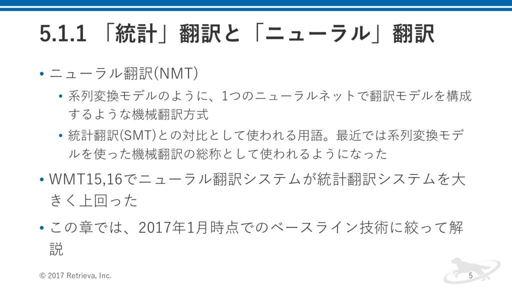 ʮ౷ܭʯ༁ͱʮχϡʔϥϧʯ༁ • ニューラル翻訳(NMT) • 系列変換モデル...