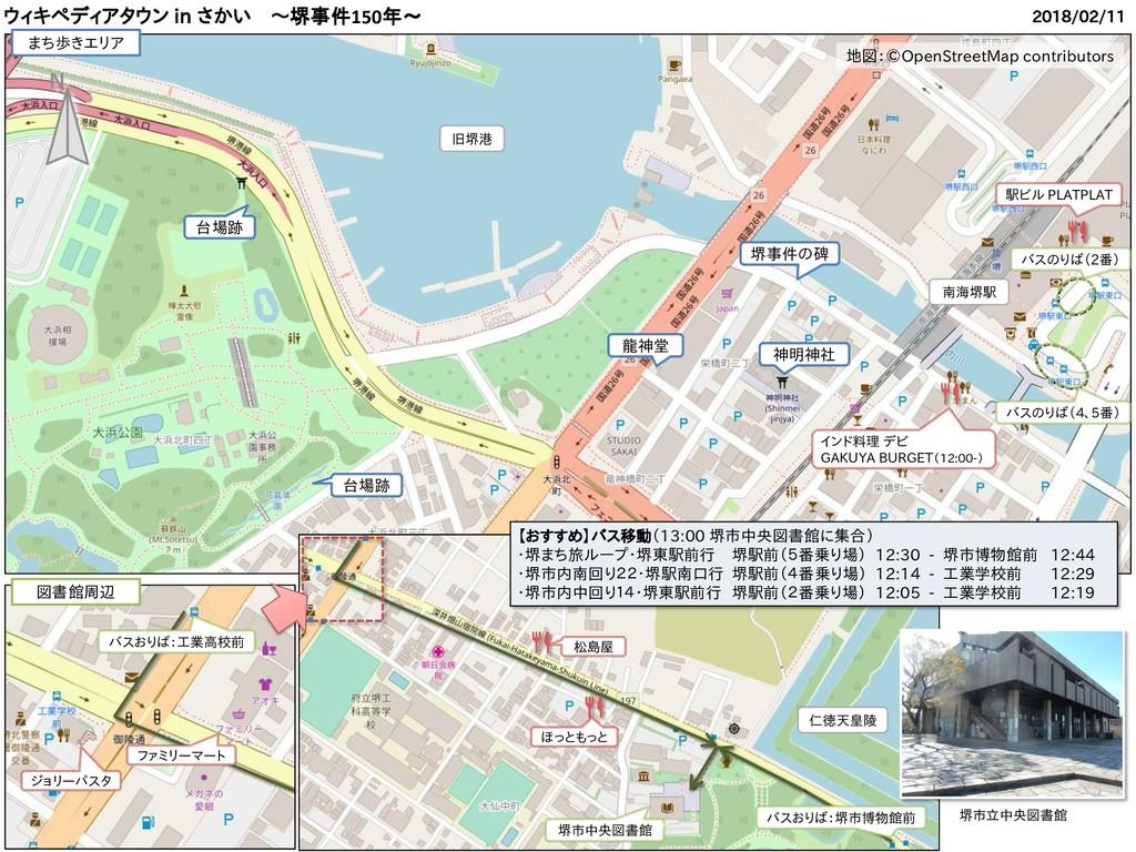 地図:©OpenStreetMap contributors ウィキペディアタウン in さか...