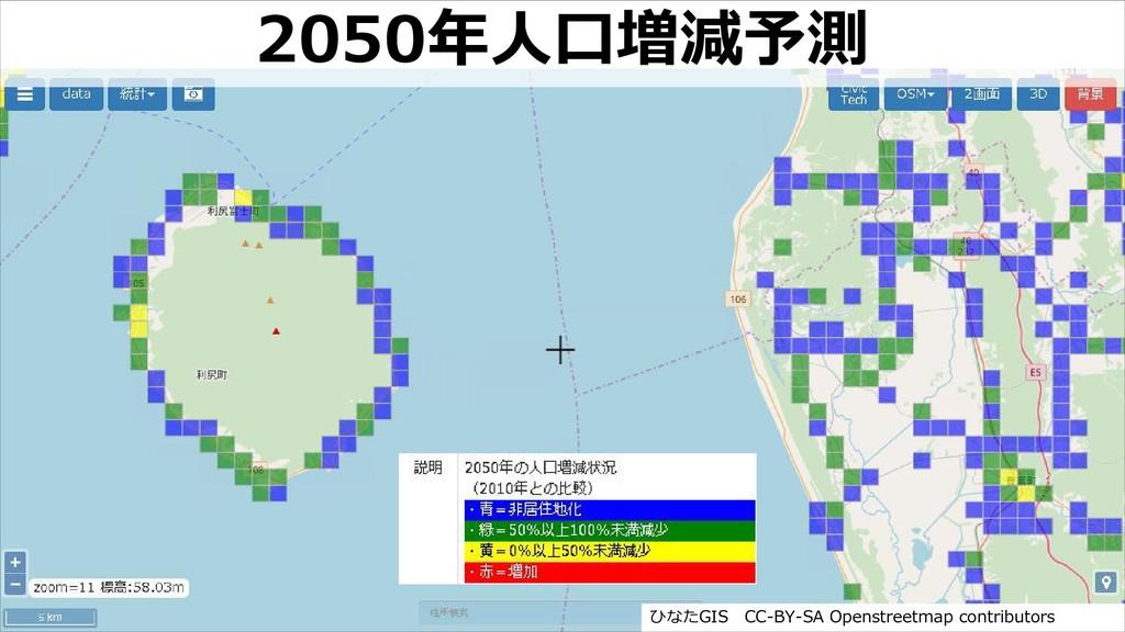 2050年人口増減予測 ひなたGIS CC-BY-SA Openstreetmap contr...