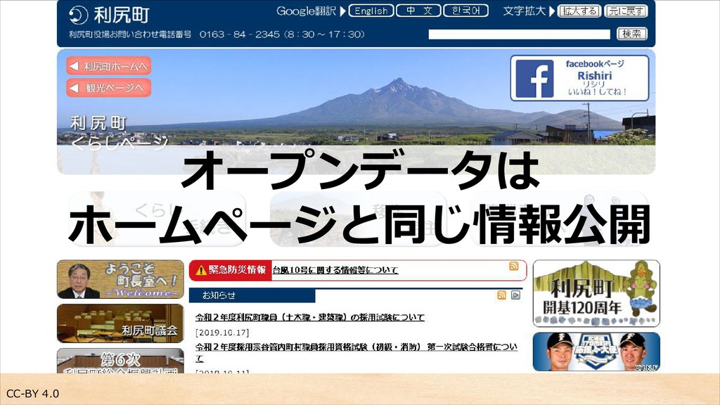 CC-BY 4.0 オープンデータは ホームページと同じ情報公開