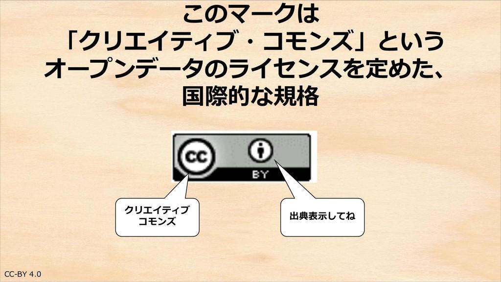 CC-BY 4.0 このマークは 「クリエイティブ・コモンズ」という オープンデータのライセン...