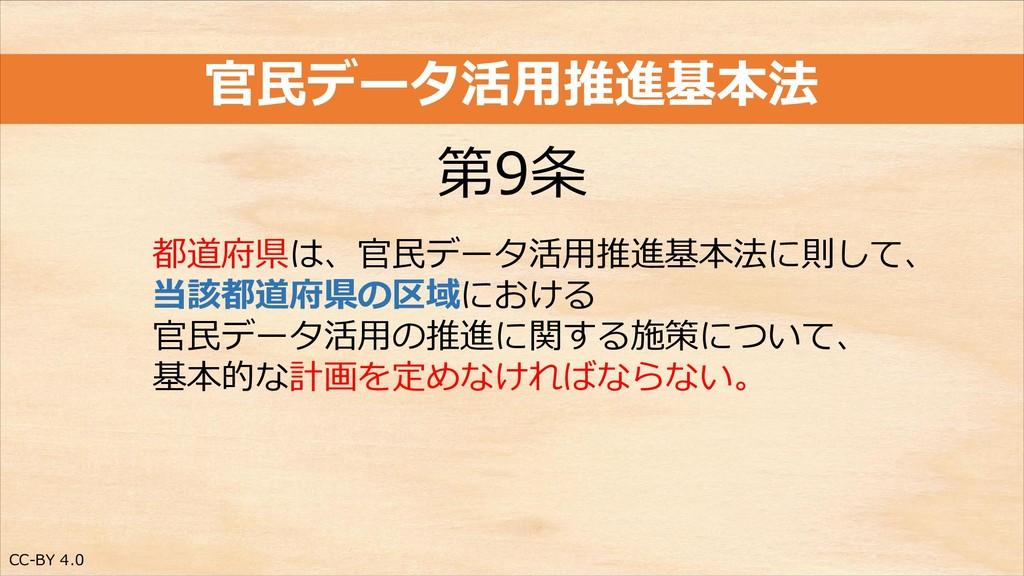 CC-BY 4.0 官民データ活用推進基本法 第9条 都道府県は、官民データ活用推進基本法に則...