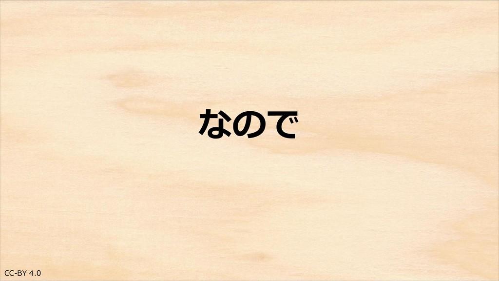CC-BY 4.0 なので