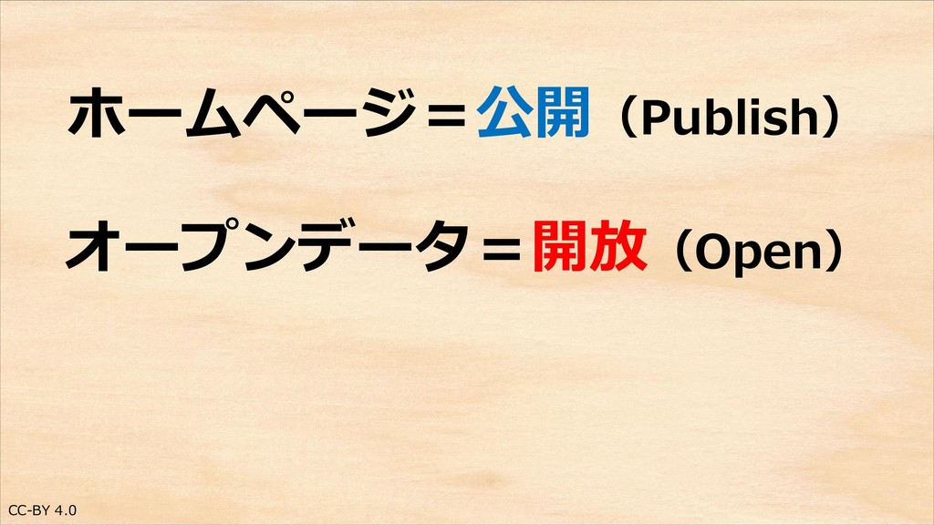 CC-BY 4.0 ホームページ=公開(Publish) オープンデータ=開放(Open)