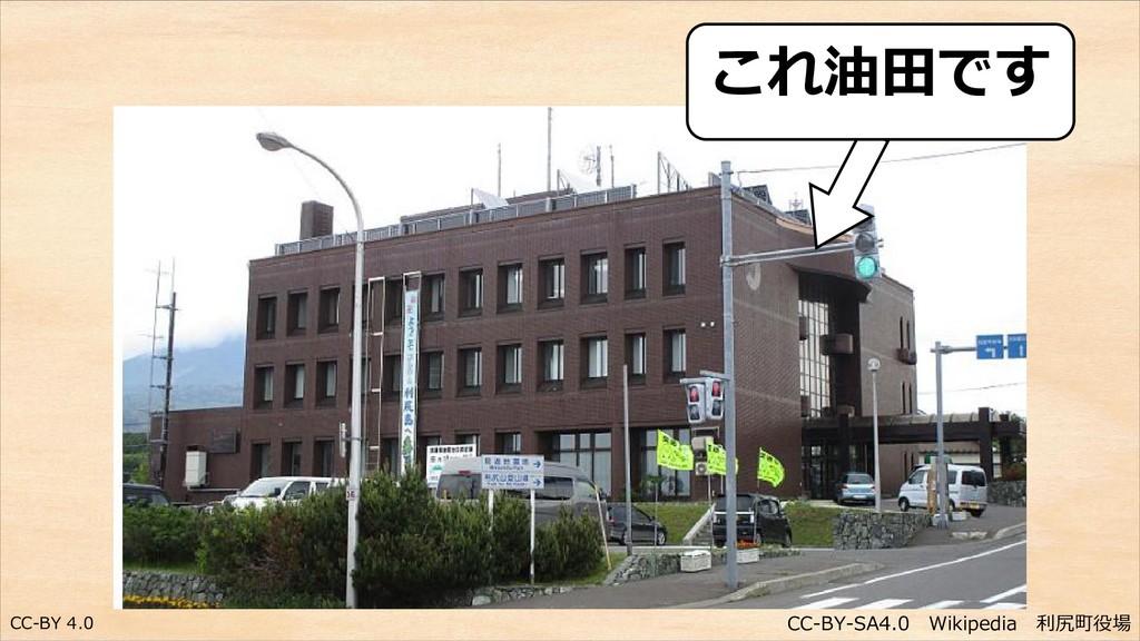 CC-BY 4.0 これ油田です CC-BY-SA4.0 Wikipedia 利尻町役場