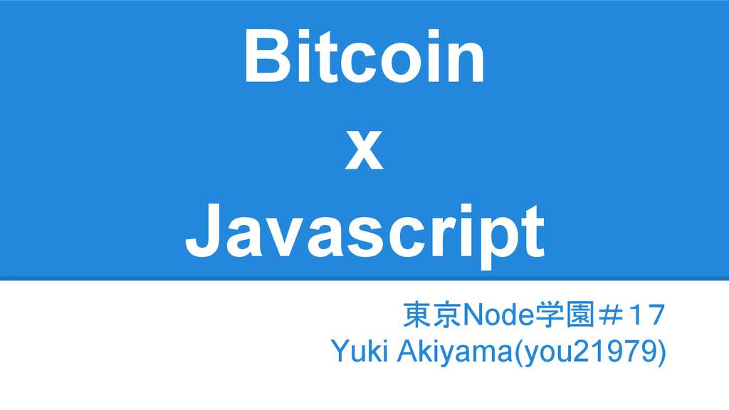 Bitcoin x Javascript 東京Node学園#17 Yuki Akiyama(y...