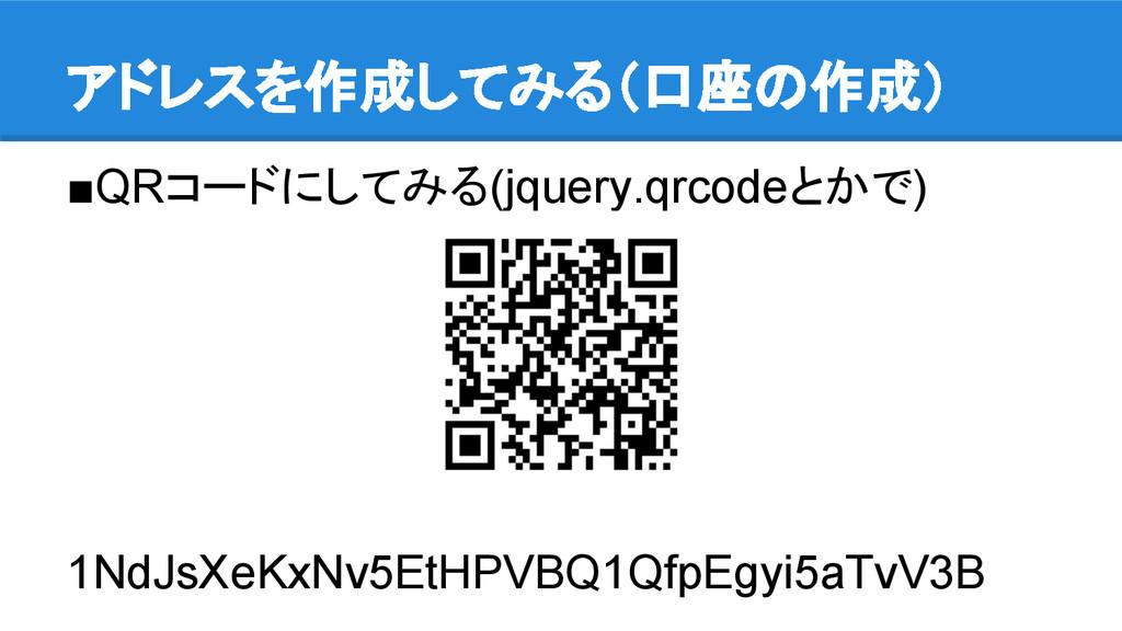 アドレスを作成してみる(口座の作成) ■QRコードにしてみる(jquery.qrcodeとかで...