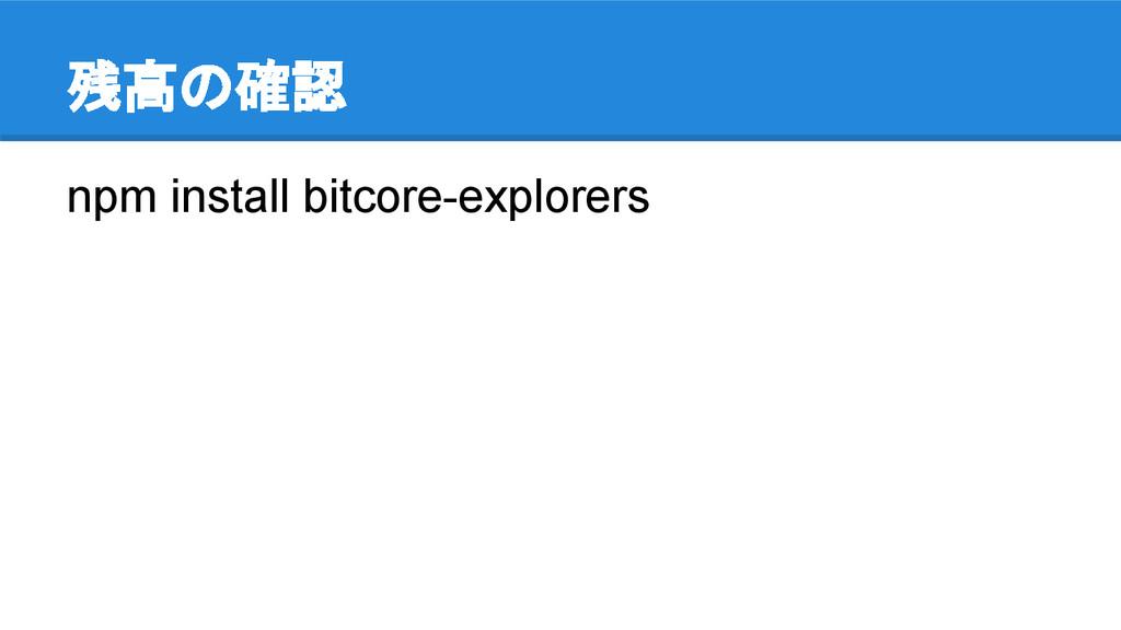 残高の確認 npm install bitcore-explorers