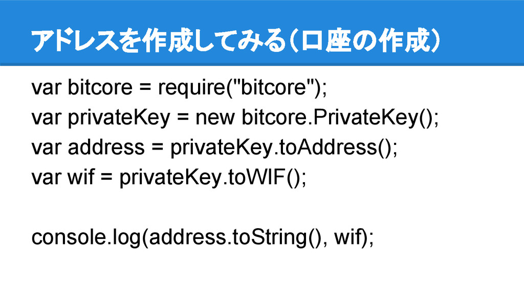 """アドレスを作成してみる(口座の作成) var bitcore = require(""""bitco..."""