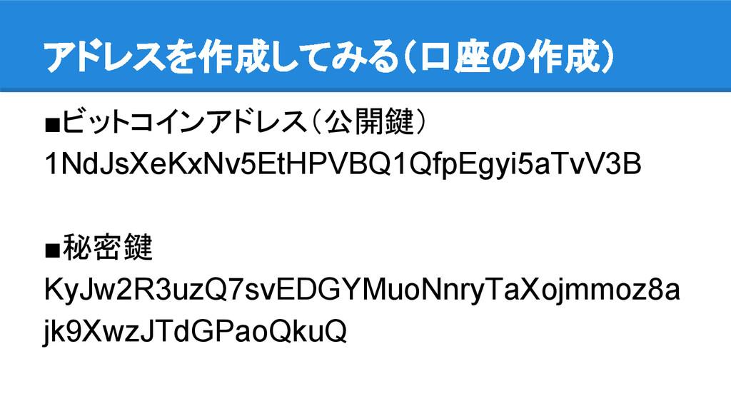 アドレスを作成してみる(口座の作成) ■ビットコインアドレス(公開鍵) 1NdJsXeKxNv...