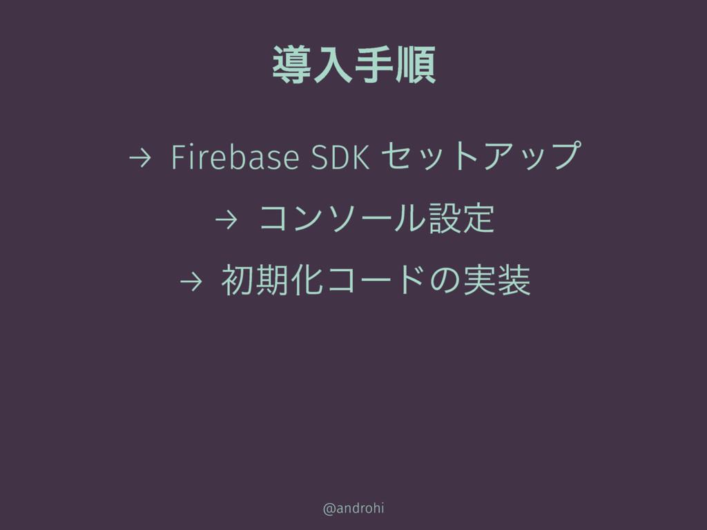 ಋೖखॱ → Firebase SDK ηοτΞοϓ → ίϯιʔϧઃఆ → ॳظԽίʔυͷ࣮...
