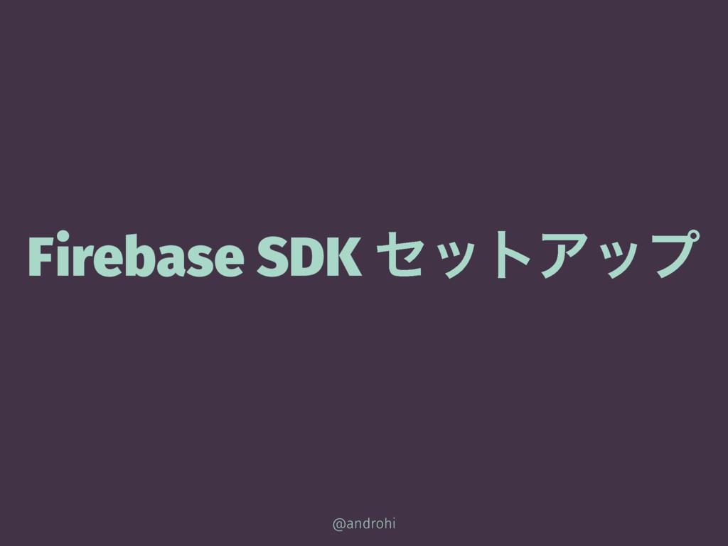 Firebase SDK ηοτΞοϓ @androhi