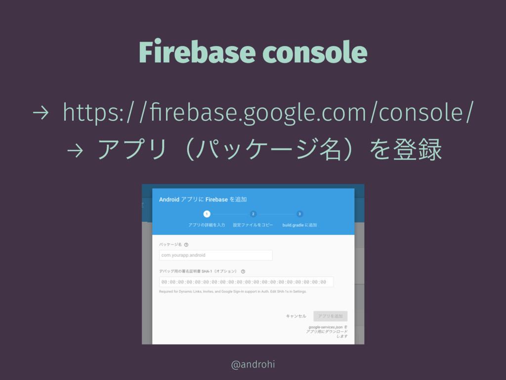 Firebase console → https://firebase.google.com/c...