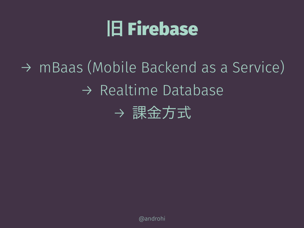 چ Firebase → mBaas (Mobile Backend as a Service...