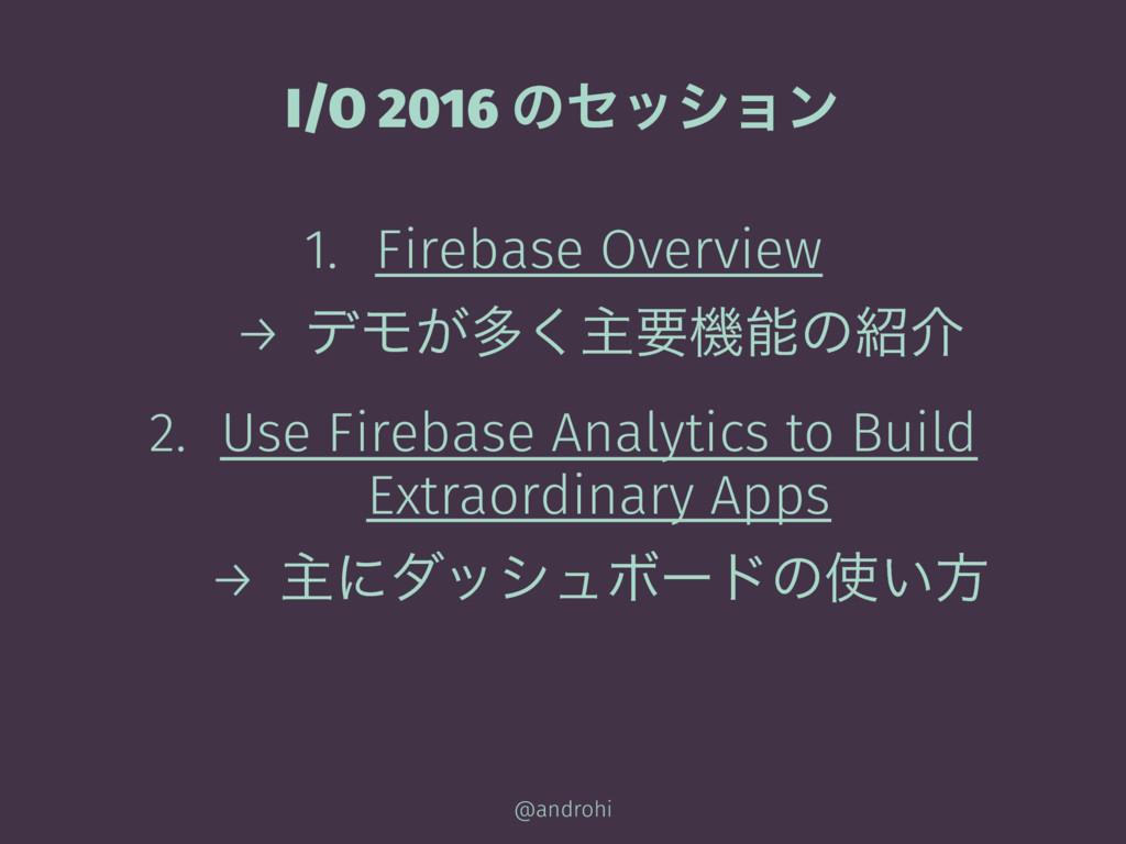 I/O 2016 ͷηογϣϯ 1. Firebase Overview → σϞ͕ଟ͘ओཁػ...