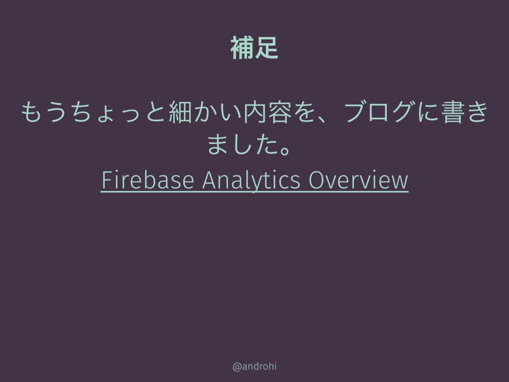 ิ ͏ͪΐͬͱࡉ͔͍༰Λɺϒϩάʹॻ͖ ·ͨ͠ɻ Firebase Analytics ...
