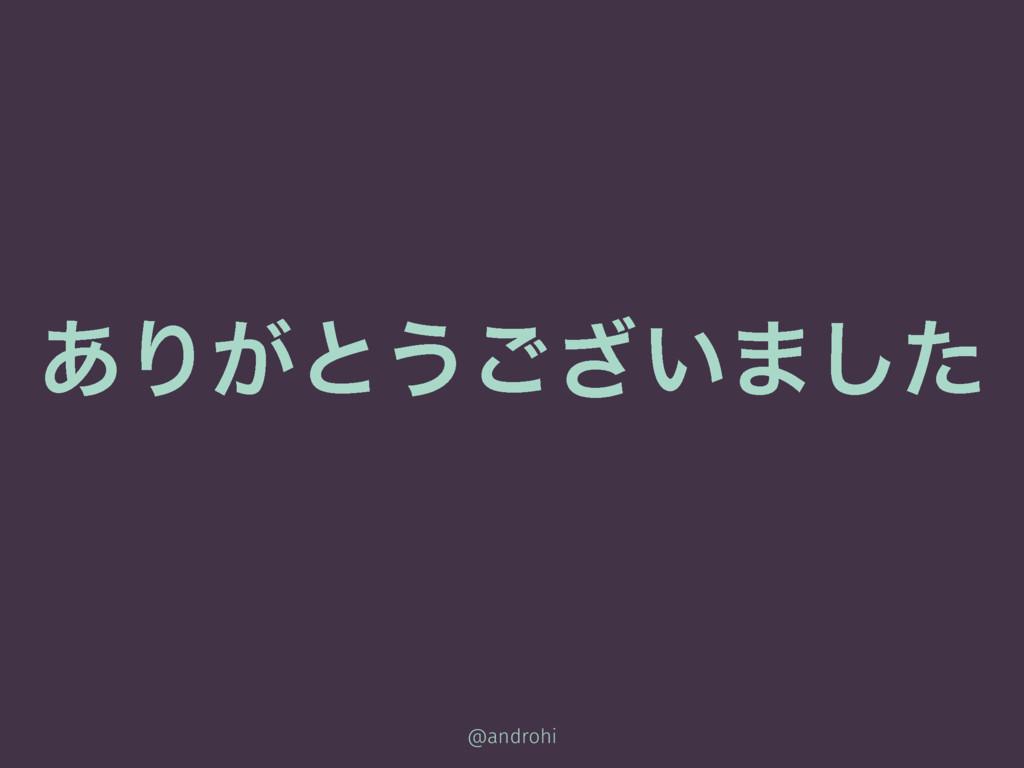 ͋Γ͕ͱ͏͍͟͝·ͨ͠ @androhi
