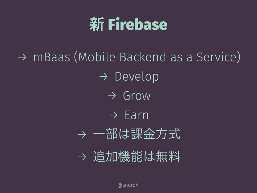 ৽ Firebase → mBaas (Mobile Backend as a Service...