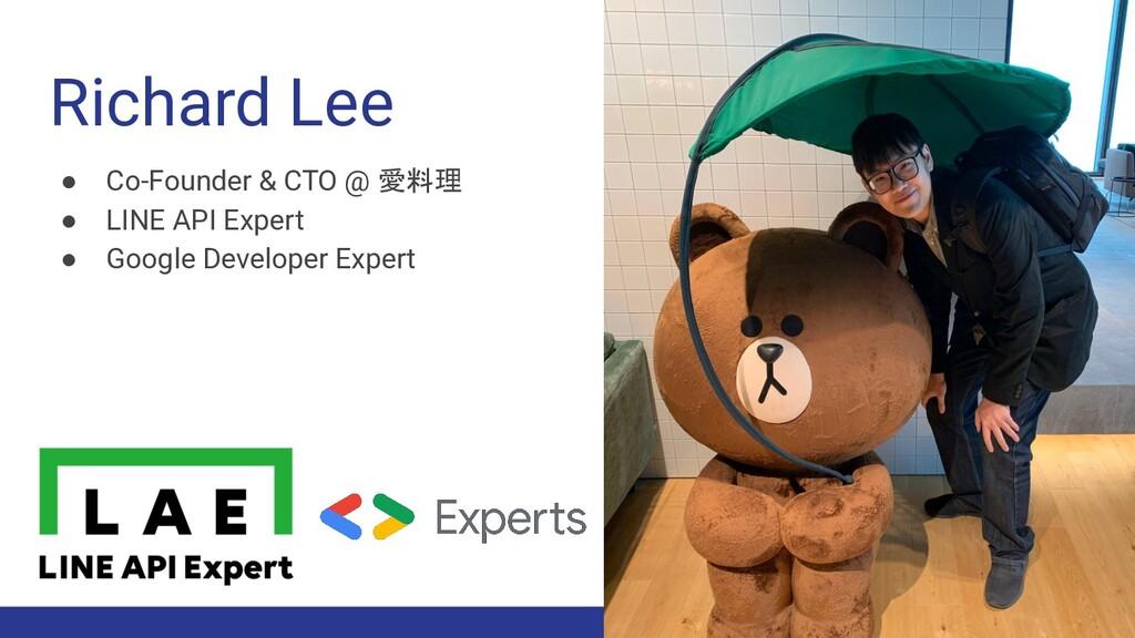 ● Co-Founder & CTO @ 愛料理 ● LINE API Expert ● Go...