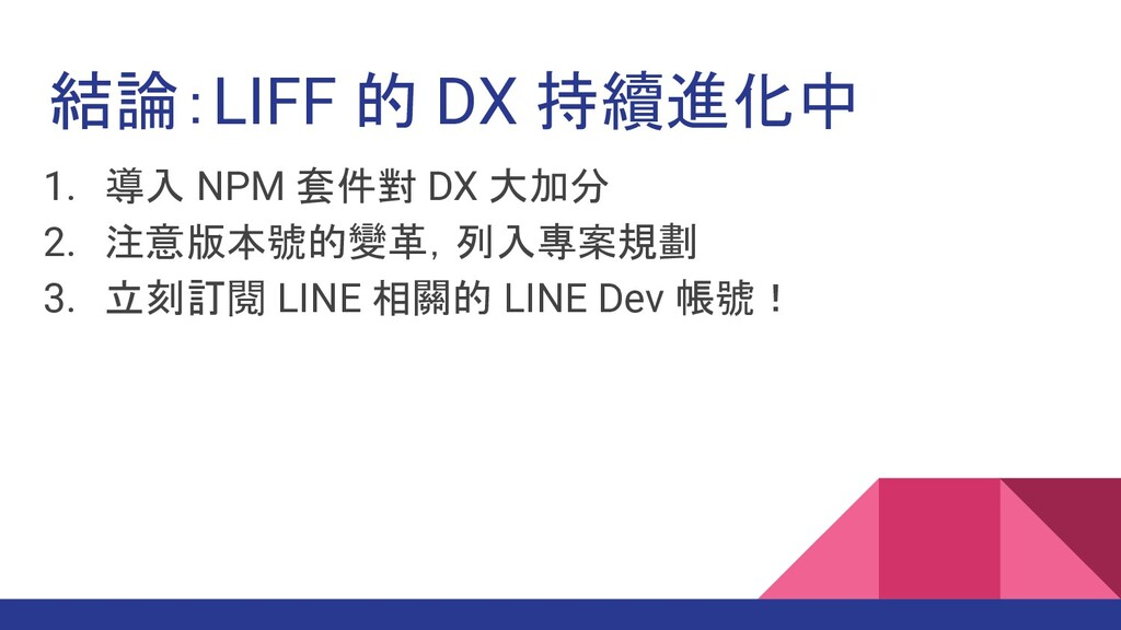 1. 導入 NPM 套件對 DX 大加分 2. 注意版本號的變革,列入專案規劃 3. 立刻訂閱...