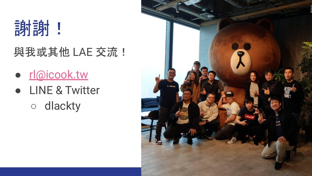 謝謝! 與我或其他 LAE 交流! ● rl@icook.tw ● LINE & Twitte...