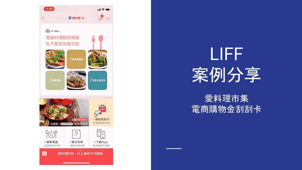 LIFF 案例分享 愛料理市集 電商購物金刮刮卡