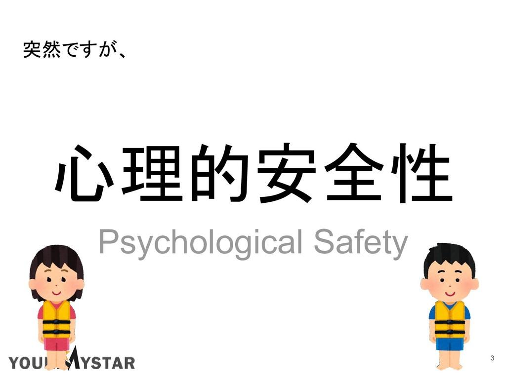 突然ですが、 心理的安全性 Psychological Safety 3