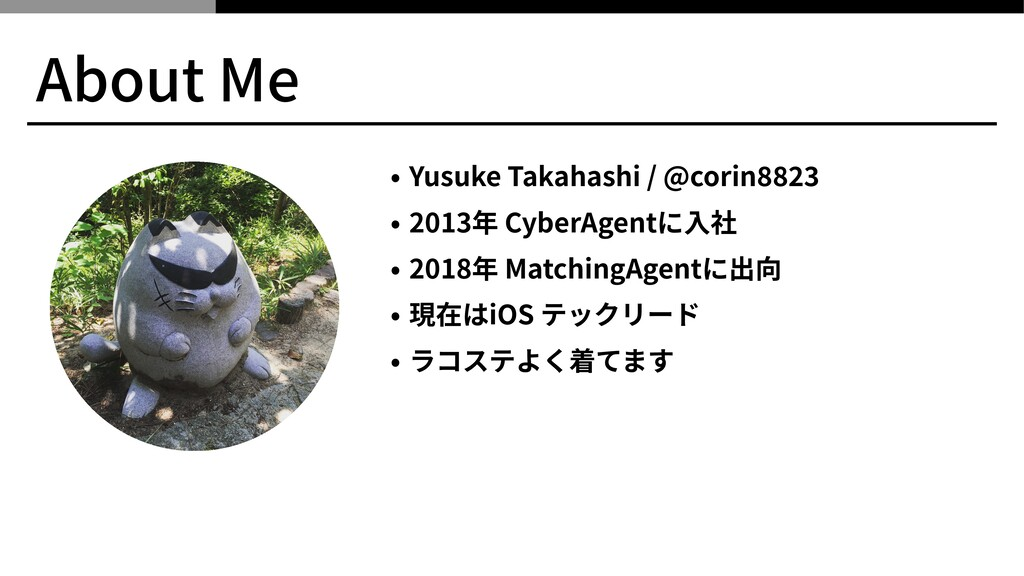 About Me • Yusuke Takahashi / @corin • 2013年 Cy...