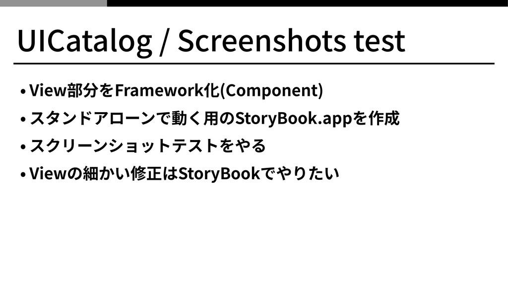 UICatalog / Screenshots test • View部分をFramework...