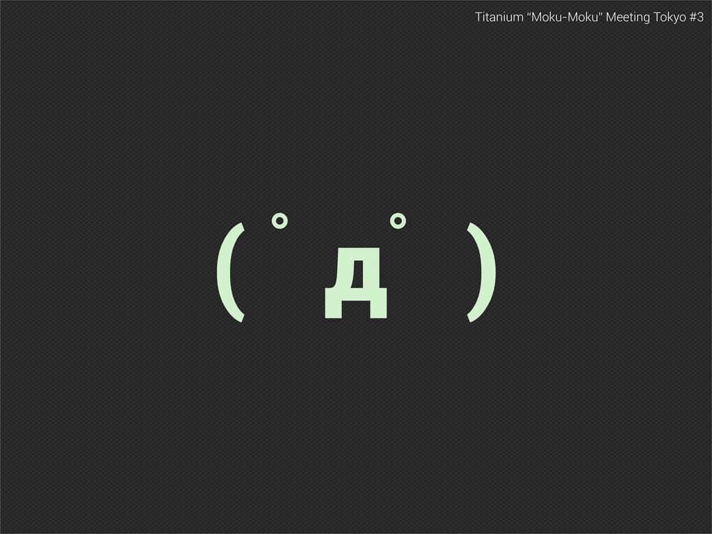 "Titanium ""Moku-Moku"" Meeting Tokyo #3 ( ƅдƅ )"