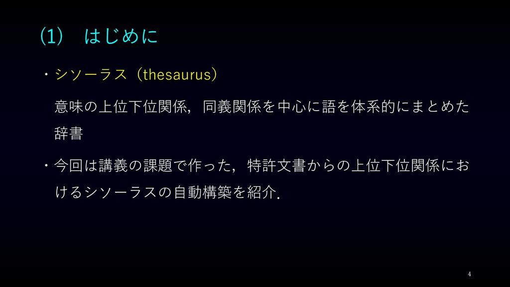 (1) はじめに ・シソーラス(thesaurus) 意味の上位下位関係,同義関係を中心に語を...