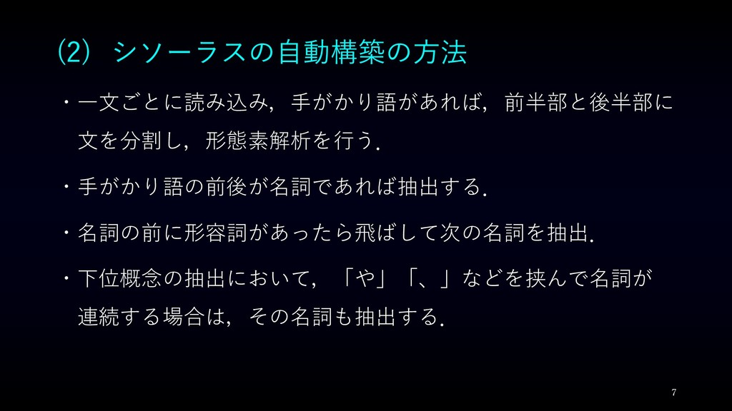 (2) シソーラスの自動構築の方法 7 ・一文ごとに読み込み,手がかり語があれば,前半部と後半...