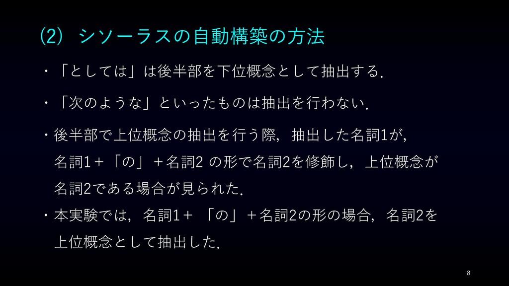 (2) シソーラスの自動構築の方法 8 ・「としては」は後半部を下位概念として抽出する. ・「...
