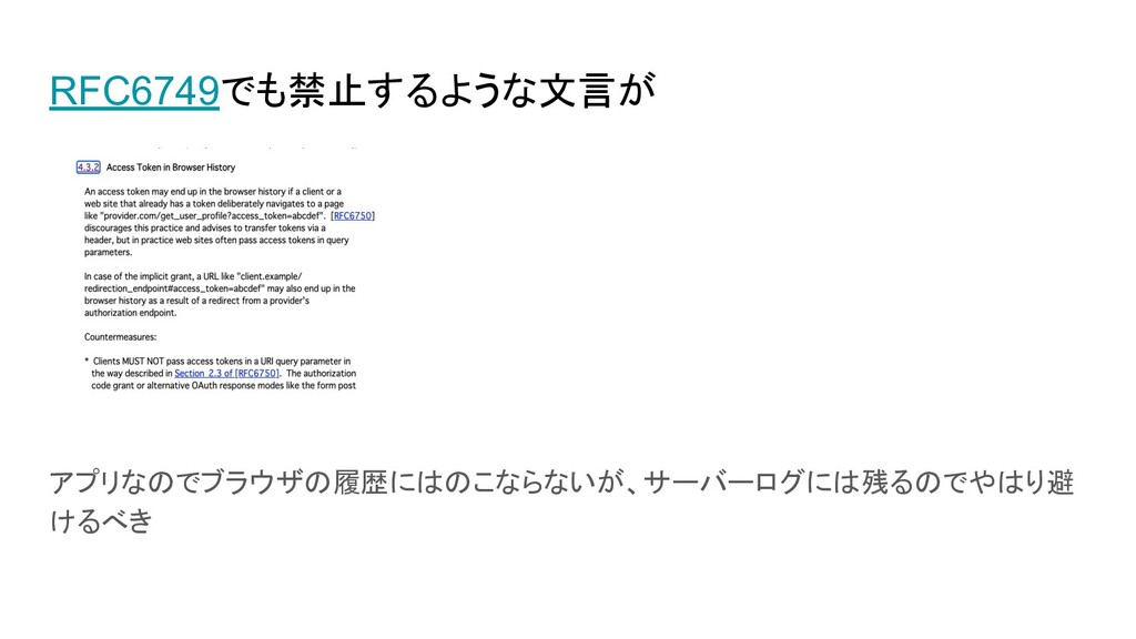 RFC6749でも禁止するような文言が アプリなのでブラウザの履歴にはのこならないが、サーバー...