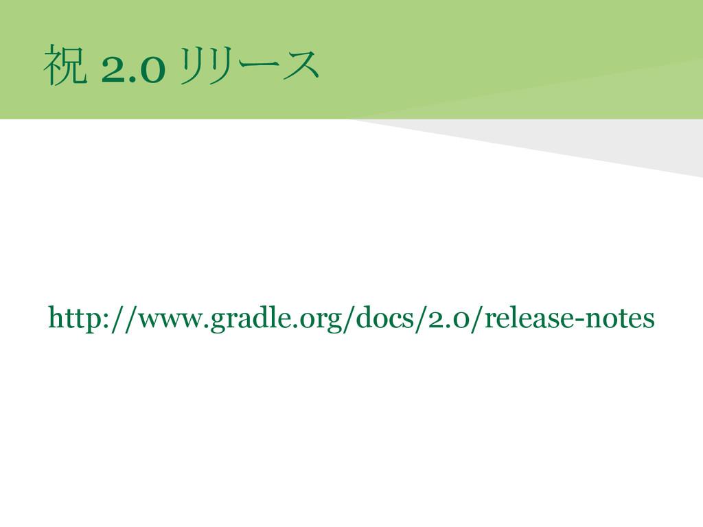 祝 2.0 リリース http://www.gradle.org/docs/2.0/relea...