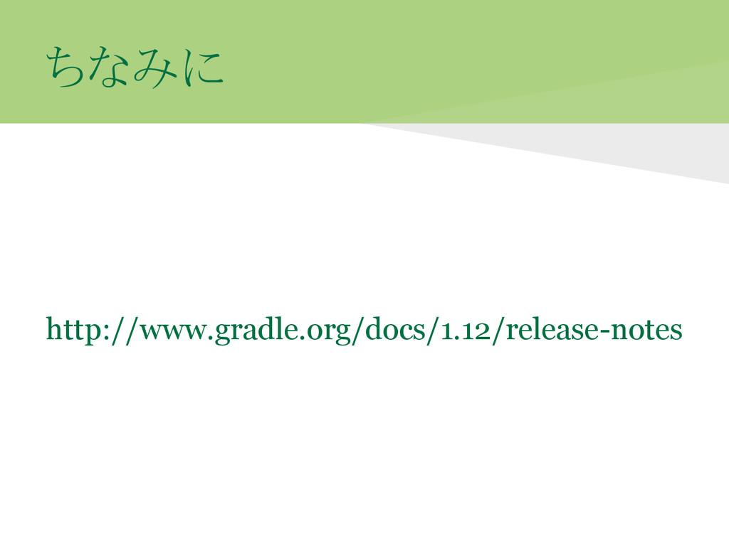 ちなみに http://www.gradle.org/docs/1.12/release-no...