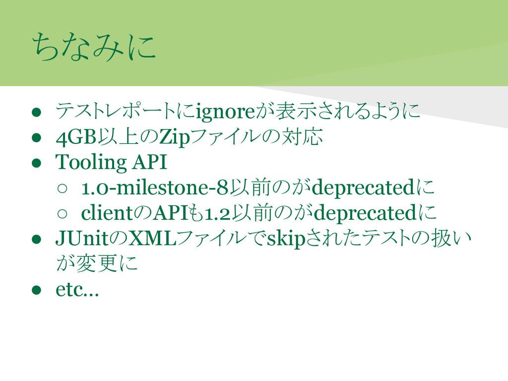 ちなみに ● テストレポートにignoreが表示されるように ● 4GB以上のZipファイルの...