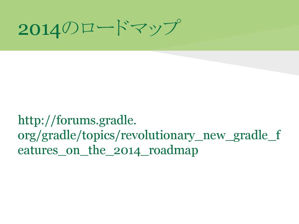 2014のロードマップ http://forums.gradle. org/gradle/to...
