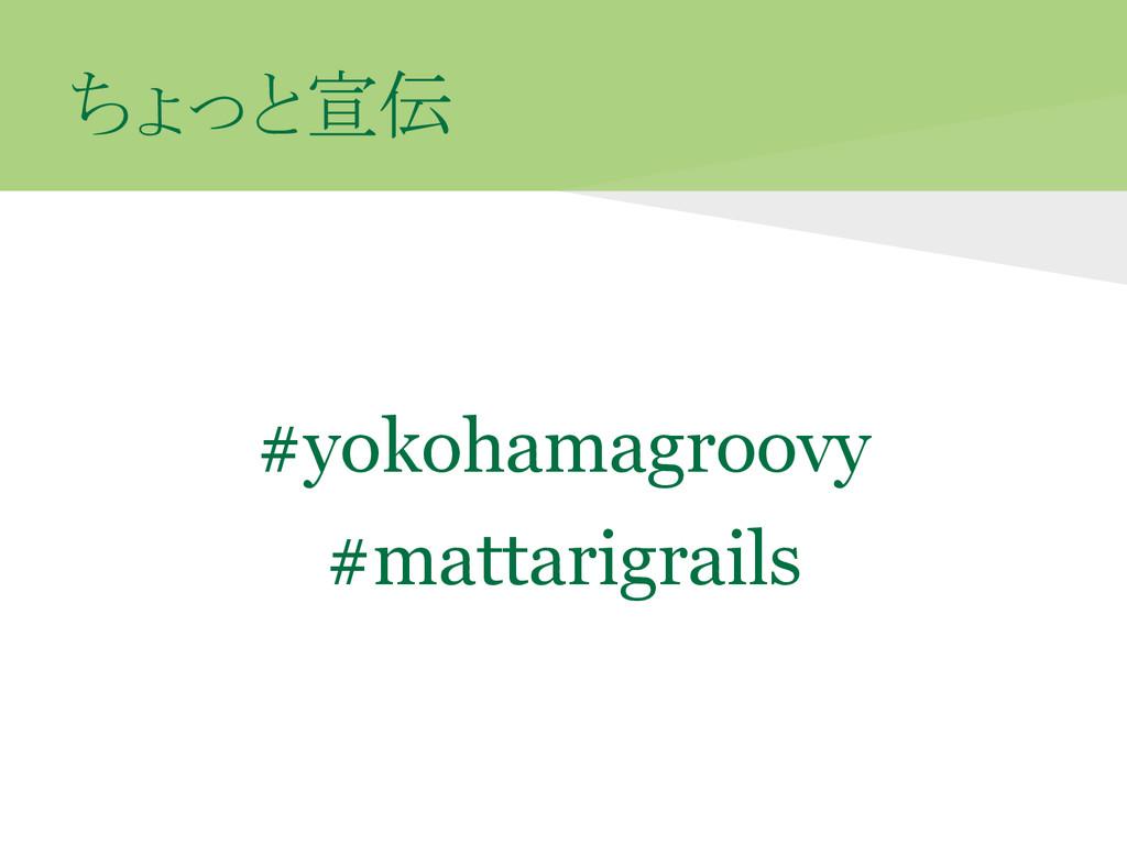 ちょっと宣伝 #yokohamagroovy #mattarigrails