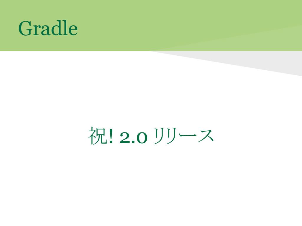 Gradle 祝! 2.0 リリース